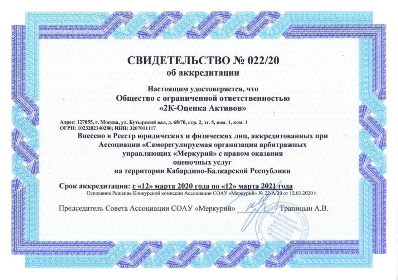 """ООО """"2К-Оценка Активов"""" Свидетельство об аккредитации"""