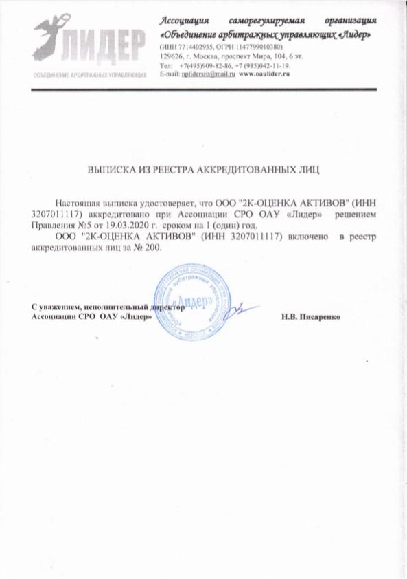 выписка из реестра аккр. лиц