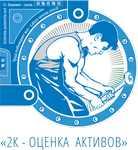 2К – Оценка Активов Лого