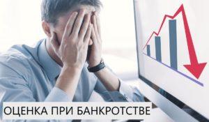 Оценка при банкротстве unap.ru